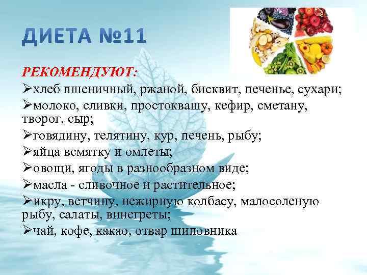 Диета При 12. Диета стол 12 и питание 12 на 12: меню, рацион, разрешенные и запрещенные продукты