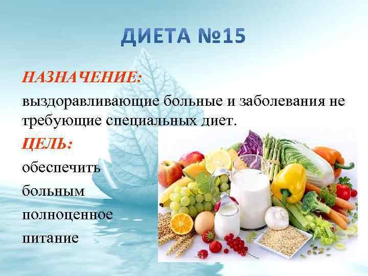 Лечебная диета no 15
