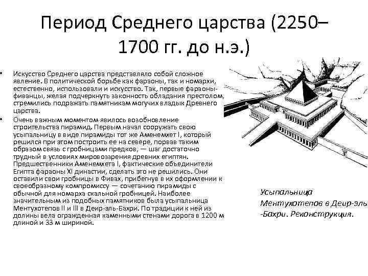 • • Период Среднего царства (2250– 1700 гг. до н. э. ) Искусство