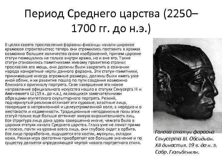 Период Среднего царства (2250– 1700 гг. до н. э. ) В целях своего прославления
