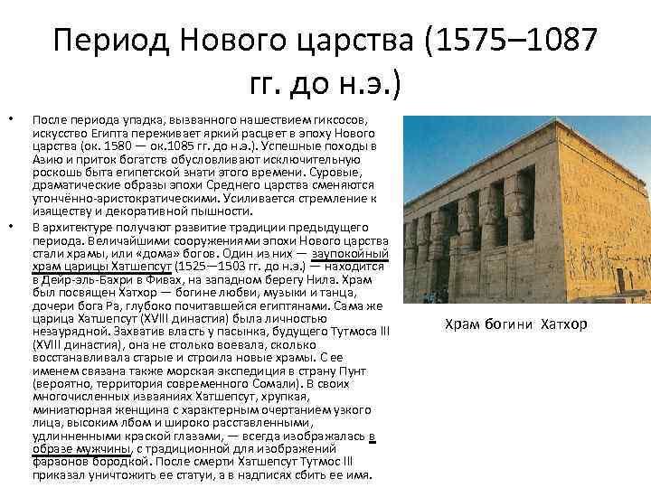 Период Нового царства (1575– 1087 гг. до н. э. ) • • После периода