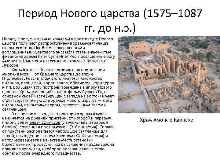 Период Нового царства (1575– 1087 гг. до н. э. ) Наряду с полускальными храмами