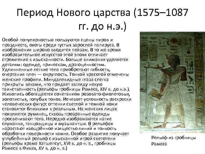 Период Нового царства (1575– 1087 гг. до н. э. ) Особой популярностью пользуются сцены