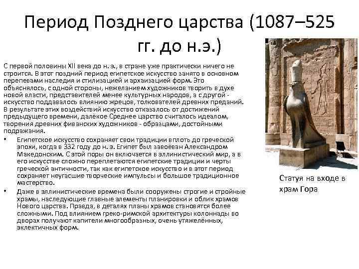 Период Позднего царства (1087– 525 гг. до н. э. ) С первой половины XII