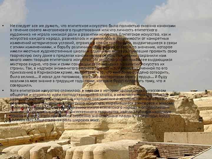 • • Не следует все же думать, что египетское искусство было полностью сковано
