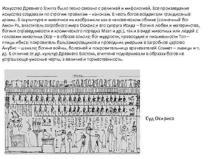 Искусство Древнего Египта было тесно связано с религией и мифологией. Все произведения искусства создавали