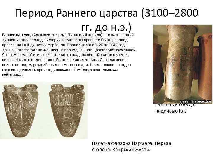 Период Раннего царства (3100– 2800 гг. до н. э. ) Раннее царство, (Архаическая эпоха,