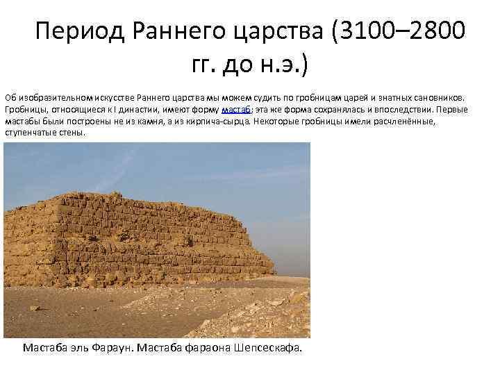 Период Раннего царства (3100– 2800 гг. до н. э. ) Об изобразительном искусстве Раннего