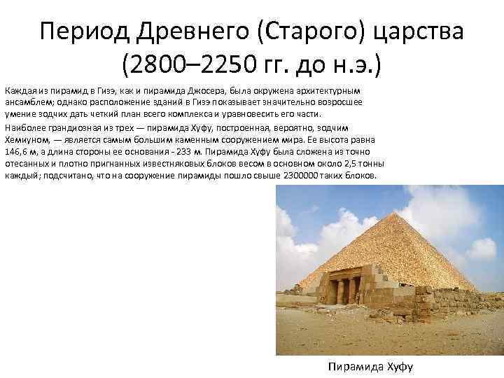 Период Древнего (Старого) царства (2800– 2250 гг. до н. э. ) Каждая из пирамид