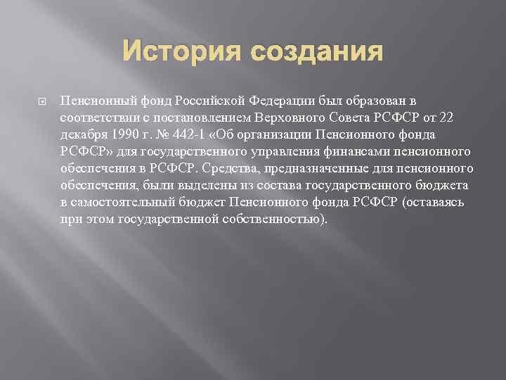 История создания Пенсионный фонд Российской Федерации был образован в соответствии с постановлением Верховного Совета