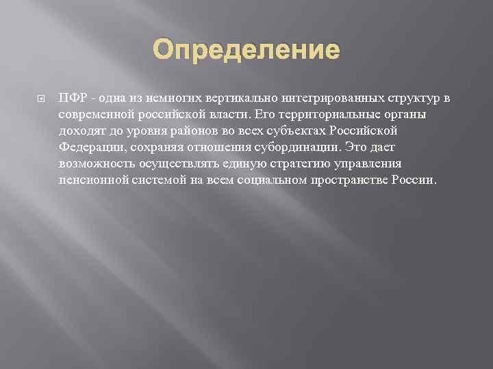 Определение ПФР - одна из немногих вертикально интегрированных структур в современной российской власти. Его