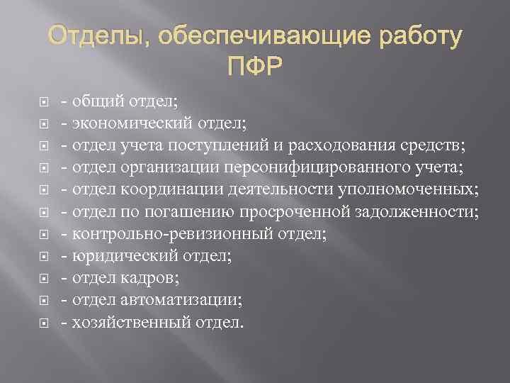 Отделы, обеспечивающие работу ПФР - общий отдел; - экономический отдел; - отдел учета поступлений