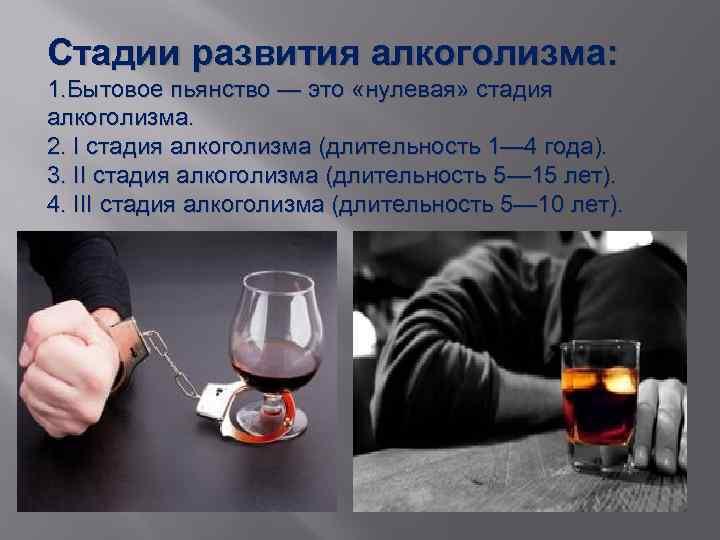 Степени алкоголизма по длительности запоя