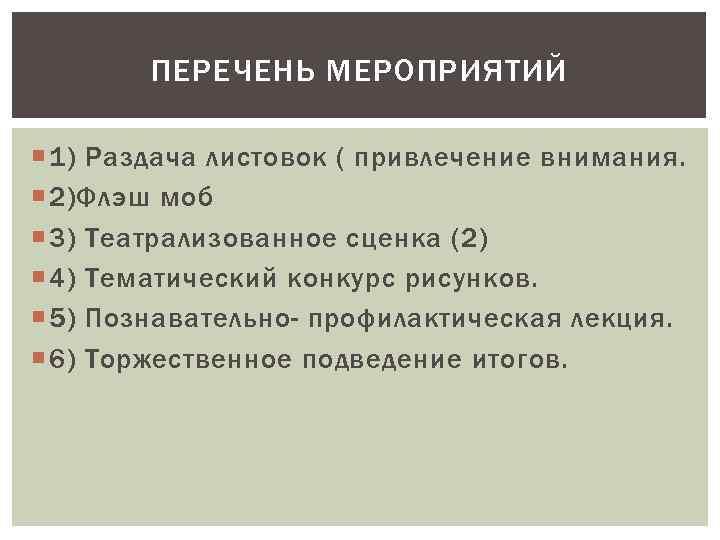 ПЕРЕЧЕНЬ МЕРОПРИЯТИЙ 1) Раздача листовок ( привлечение внимания. 2)Флэш моб 3) Театрализованное сценка (2)
