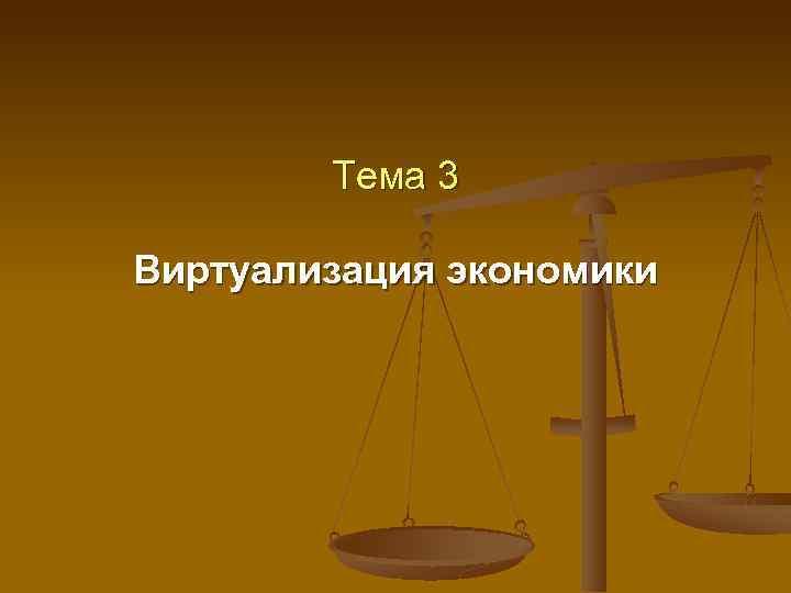 Тема 3 Виртуализация экономики
