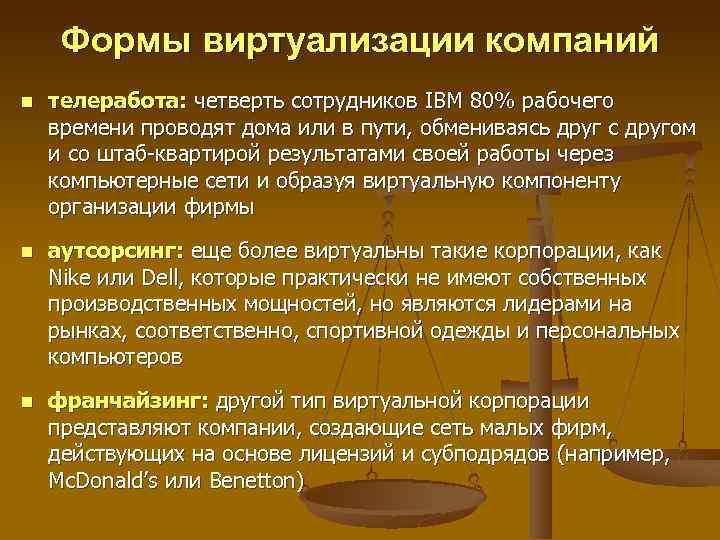 Формы виртуализации компаний n телеработа: четверть сотрудников IBM 80% рабочего времени проводят дома или