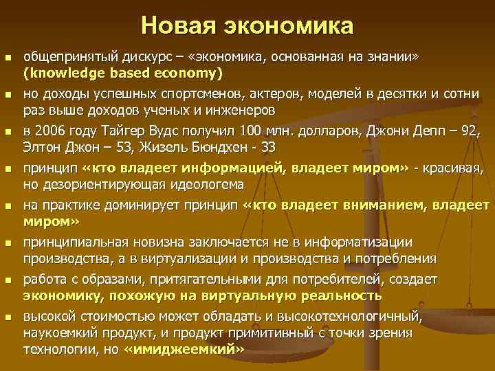 Новая экономика n n n n общепринятый дискурс – «экономика, основанная на знании» (knowledge