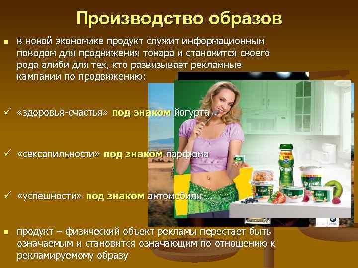 Производство образов n в новой экономике продукт служит информационным поводом для продвижения товара и