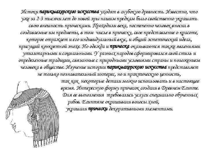 История парикмахерское искусство реферат 4102