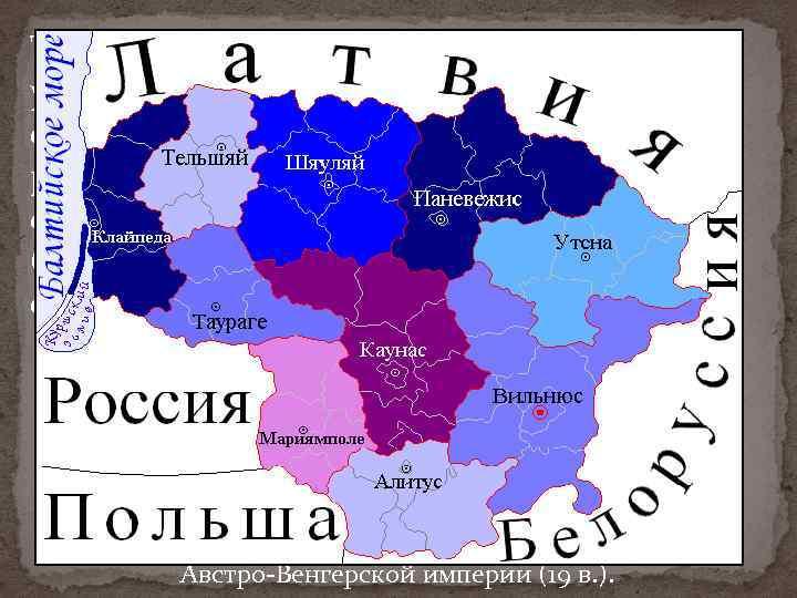Территория Литвы разделена на 10 уездов Уезды образуют территории самоуправлений 9 городов и 43