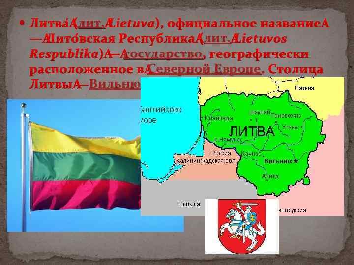 Литва (лит. Lietuva), официальное название лит. — Лито вская Республика (лит. Lietuvos государство
