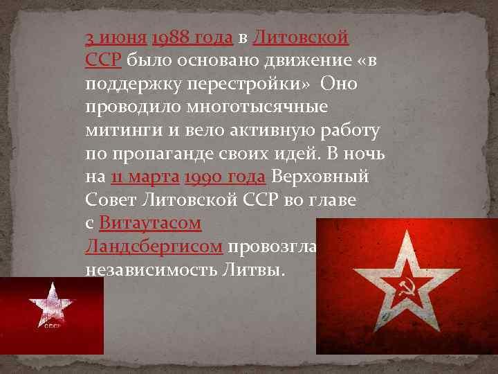 3 июня 1988 года в Литовской ССР было основано движение «в поддержку перестройки» Оно