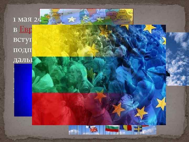 1 мая 2004 года Литва вступила в Европейский союз, договор о вступлении в который