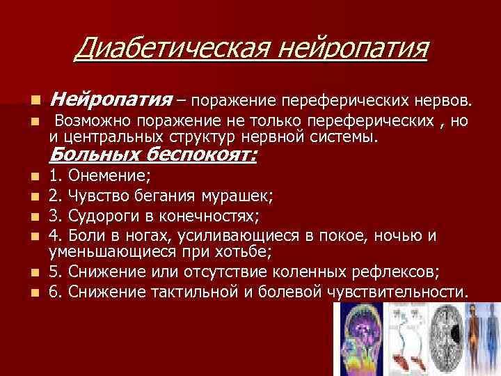 Диабетическая нейропатия n n Нейропатия – поражение переферических нервов. Возможно поражение не только переферических