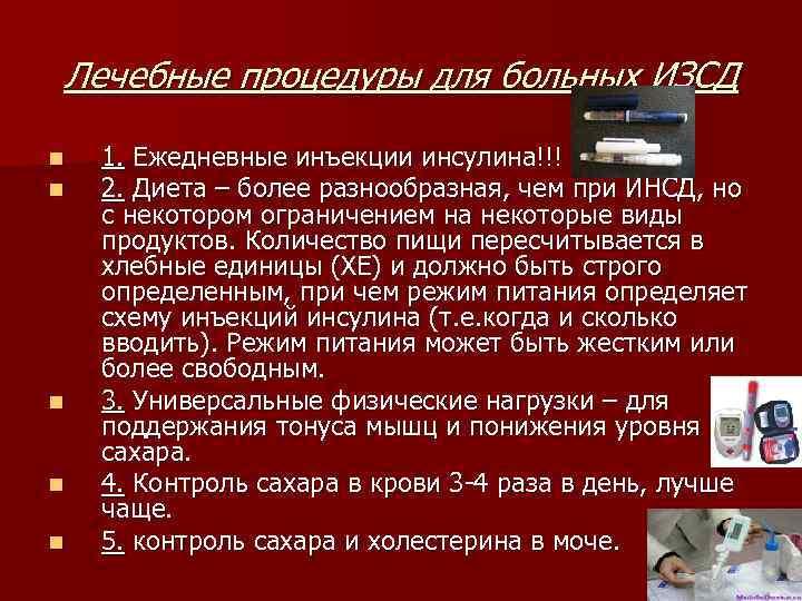 Лечебные процедуры для больных ИЗСД n n n 1. Ежедневные инъекции инсулина!!! 2. Диета