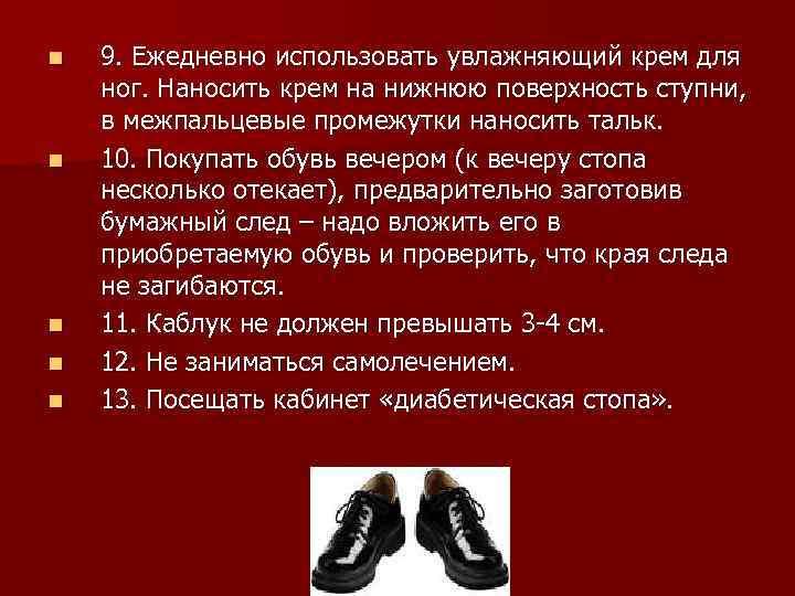 n n n 9. Ежедневно использовать увлажняющий крем для ног. Наносить крем на нижнюю