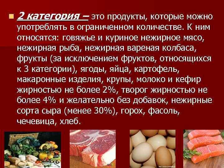 n 2 категория – это продукты, которые можно употреблять в ограниченном количестве. К ним