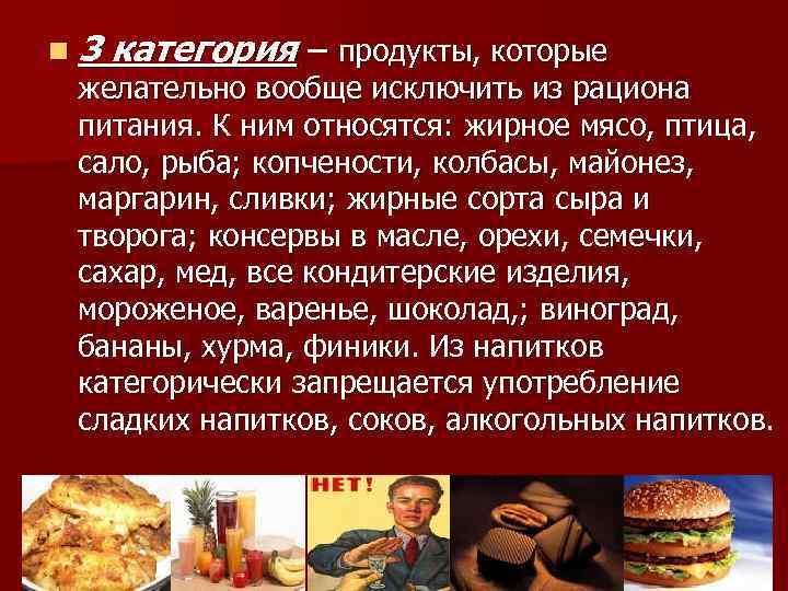n 3 категория – продукты, которые желательно вообще исключить из рациона питания. К ним