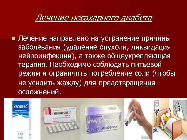 Лечение несахарного диабета n Лечение направлено на устранение причины заболевания (удаление опухоли, ликвидация нейроинфекции),