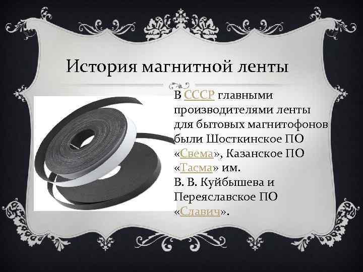 История магнитной ленты В СССР главными производителями ленты для бытовых магнитофонов были Шосткинское ПО