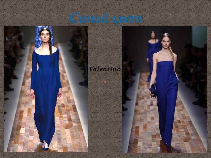 Синий цвет Valentino