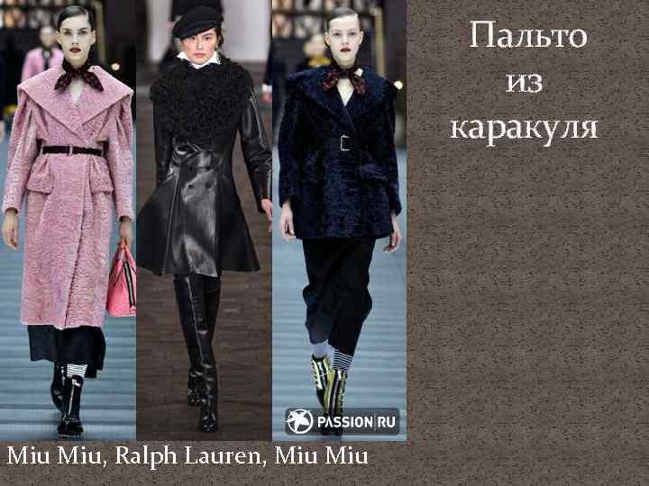 Пальто из каракуля Miu, Ralph Lauren, Miu
