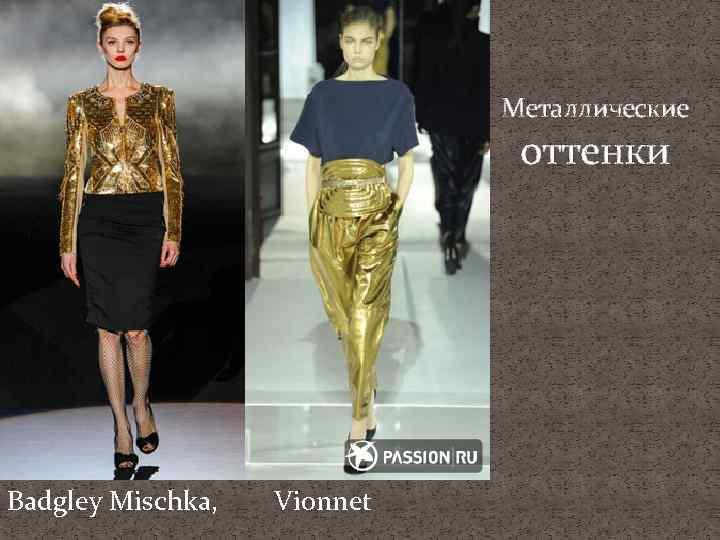 Металлические оттенки Badgley Mischka, Vionnet