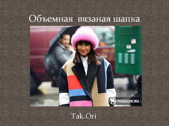 Объемная вязаная шапка Tak. Ori