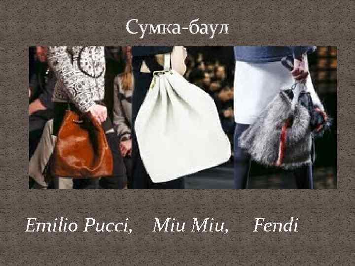 Сумка-баул Emilio Pucci, Miu, Fendi