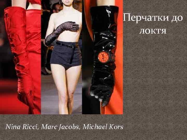 Перчатки до локтя Nina Ricci, Marc Jacobs, Michael Kors