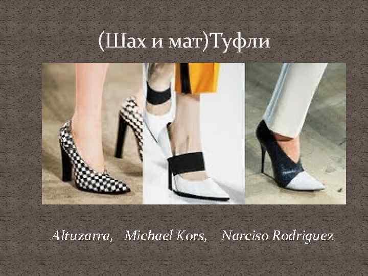 (Шах и мат)Туфли Altuzarra, Michael Kors, Narciso Rodriguez