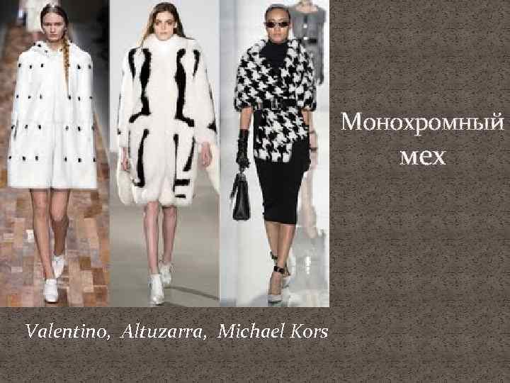 Монохромный мех Valentino, Altuzarra, Michael Kors