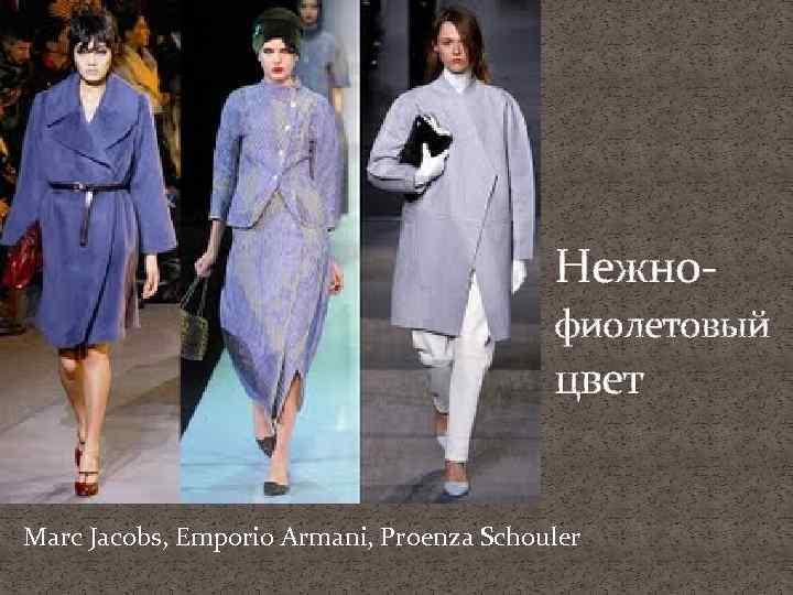 Нежнофиолетовый цвет Marc Jacobs, Emporio Armani, Proenza Schouler