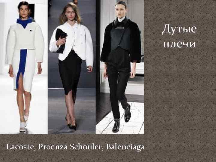Дутые плечи Lacoste, Proenza Schouler, Balenciaga