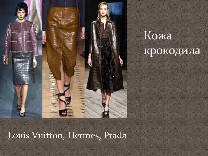 Кожа крокодила Louis Vuitton, Hermes, Prada