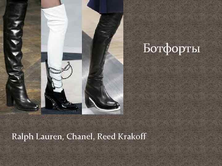 Ботфорты Ralph Lauren, Chanel, Reed Krakoff