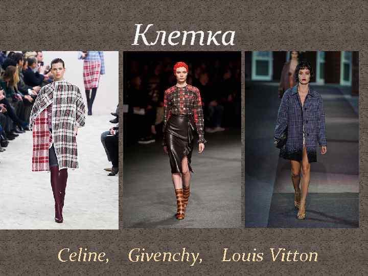 Клетка Celine, Givenchy, Louis Vitton