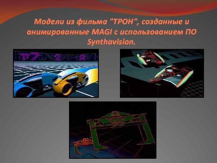 Модели из фильма