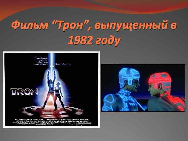 """Фильм """"Трон"""", выпущенный в 1982 году"""