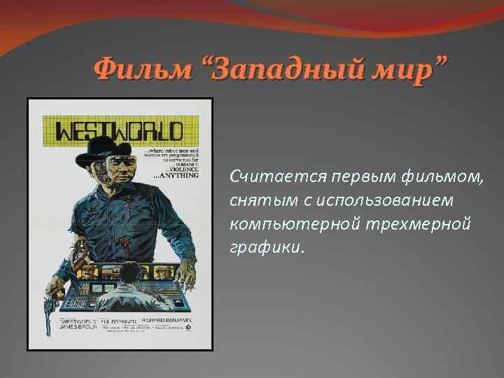 """Фильм """"Западный мир"""" Cчитается первым фильмом, снятым с использованием компьютерной трехмерной графики."""